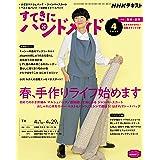 NHK すてきにハンドメイド 2021年 4月号 [雑誌] (NHKテキスト)