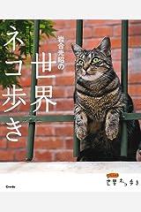 岩合光昭の世界ネコ歩き 単行本(ソフトカバー)
