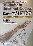 ヒューマノイド工学―生物進化から学ぶ2関節筋ロボット機構