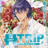 HONEY TRIP −恋愛小説家と恋愛中− / 千渡レナド