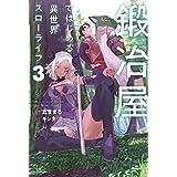 鍛冶屋ではじめる異世界スローライフ 3 (カドカワBOOKS)