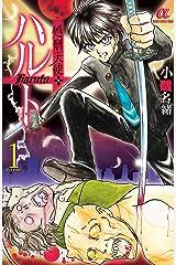 処刑天使ハルト 1 (ボニータ・コミックスα) Kindle版