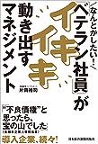 なんとかしたい! 「ベテラン社員」がイキイキ動き出すマネジメント (日本経済新聞出版)