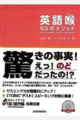 CD付 英語喉 50のメソッド 単行本(ソフトカバー)