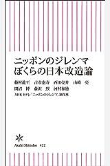 ニッポンのジレンマ ぼくらの日本改造論 (朝日新書) Kindle版