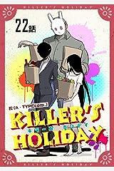 KILLER'S HOLIDAY 【単話版】(22) (コミックライド) Kindle版