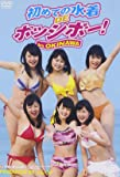 初めての水着 DE ポッシボー! in OKINAWA [DVD]