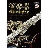 管楽器 伝説の名手たち (ONTOMO MOOK)