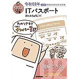 キタミ式イラストIT塾 ITパスポート 令和02年 (情報処理技術者試験)