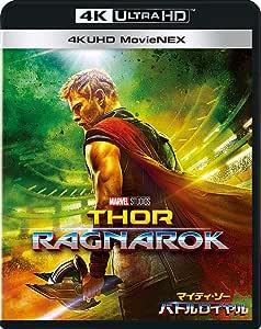 マイティ・ソー バトルロイヤル 4K UHD MovieNEX(3枚組) [4K ULTRA HD + 3D + Blu-ray + デジタルコピー(クラウド対応)+MovieNEXワールド]