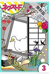 【単話売】あひると24節気72候 3話【期間限定 無料お試し版】 (ネクストFコミックス) Kindle版