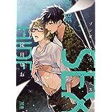 ゾンビ・ハイド・セックス【電子限定おまけ付き】 2巻 (花音コミックス)