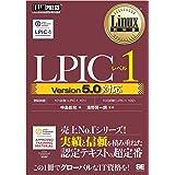 Linux教科書 LPICレベル1 Version5.0対応