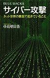 サイバー攻撃 ネット世界の裏側で起きていること (ブルーバックス)