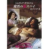 シルヴィア・クリステル 魔性の女スパイ HDリマスター版 [DVD]