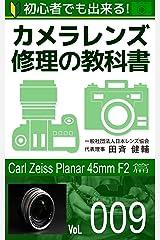 初心者でも出来る!カメラレンズ修理の教科書Vol.009: 『Carl Zeiss Planar 45mm F2』篇 Kindle版