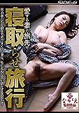 愛する妻と旅先で・・ 寝取らせ旅行 ながえスタイル [DVD]