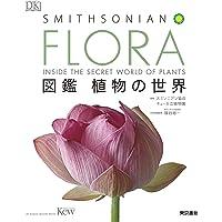 FLORA 図鑑 植物の世界