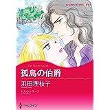 ハーレクインドラマティックストーリーセット 2021年 vol.1 (ハーレクインコミックス)