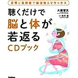聴くだけで脳と体が若返るCDブック (水琴と自然音で脳活性&リラックス)