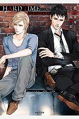 HARD TIME DEADLOCK外伝 (キャラ文庫) Kindle版