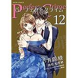 Perfect Crime : 12 (ジュールコミックス)