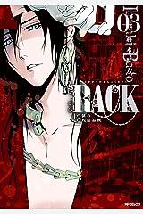 RACK―13係の残酷器械― 3 (MFコミックス ジーンシリーズ) Kindle版