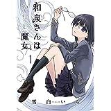 和泉さんはわりと魔女 1巻 (マッグガーデンコミックスBeat'sシリーズ)