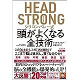 HEAD STRONG シリコンバレー式頭がよくなる全技術
