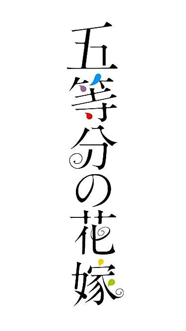 五等分の花嫁  iPhone/Androidスマホ壁紙(480×854)-1 - タイトル