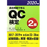 過去問題で学ぶQC検定2級 2020年版 (2020年版)