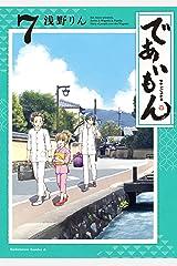 であいもん(7) (角川コミックス・エース) Kindle版