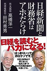 日経新聞と財務省はアホだらけ (産経セレクト S 12) 新書