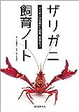 ザリガニ飼育ノート:ザリガニの生態から飼育、繁殖まで