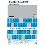 アニメ制作者たちの方法 21世紀のアニメ表現論入門 (Next Creator Book)