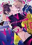 キス・アンド・ナイト(1) (ビーボーイコミックスデラックス)
