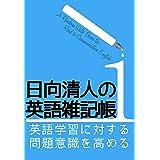 日向清人の英語雑記帳(1): 英語学習に対する問題意識を高める