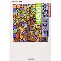 新約聖書入門―心の糧を求める人へ (光文社文庫)