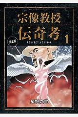 宗像教授伝奇考 完全版(1) (ビッグコミックススペシャル) Kindle版