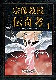 宗像教授伝奇考 完全版(1) (ビッグコミックススペシャル)