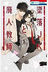 墜落JKと廃人教師 1 (花とゆめコミックス) Kindle版