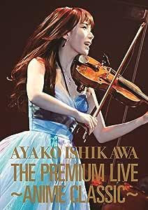 THE PREMIUM LIVE~ANIME CLASSIC~ [DVD]
