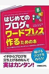 はじめてのブログをワードプレスで作るための本 Kindle版