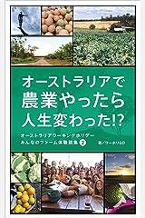 オーストラリアで農業やったら人生変わった!? 〜 オーストラリアワーキングホリデー みんなのファーム体験談2 〜 Kindle版