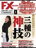 FX攻略.com 2020年1月号 (2019-11-21) [雑誌]
