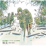 『日本の軍歌アーカイブス Vol.1 陸の歌「戦友」1932-1944』< 陸軍の軍歌/新聞社の歌 >