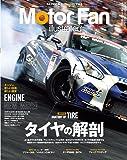 Motor Fan illustrated Vol.106 タイヤの解剖 (モーターファン別冊)
