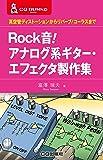 Rock音!アナログ系ギター・エフェクタ製作集 (CQ文庫)