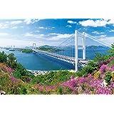 2016ピース ジグソーパズル 日本の風景 快晴 瀬戸大橋-岡山 ベリースモールピース (50×75cm)