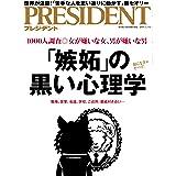 PRESIDENT (プレジデント) 2019年 11/1号 [雑誌]